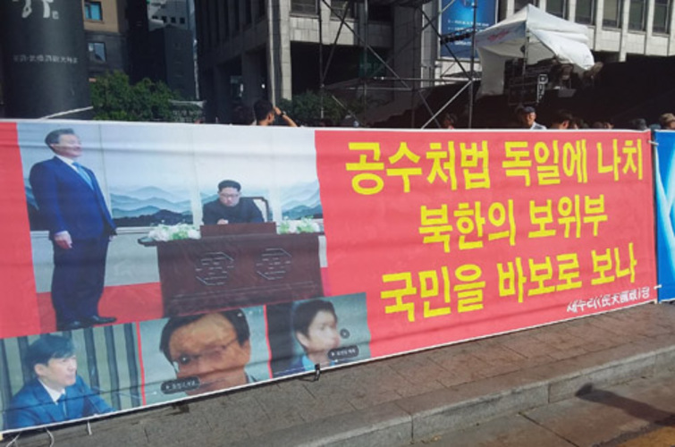 Report: Leftist regime in Seoul pushes to control  judicial branch